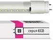 LED-T8R-eco 10Вт 160-260В G13 6500К 800Лм 600мм ASD